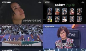 '싱어게인'10호 김준휘, 30호 이승윤, 63호 이무진…탑10 이름 찾고 세미 파이널전