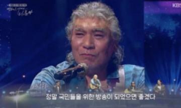 KBS '수신료 인상' 추진에 다시 소환된 '나훈아' [IT선빵!]