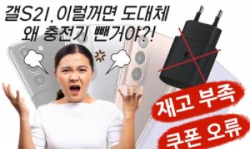"""""""이럴꺼면 충전기 왜 뺐나""""…재고부족·쿠폰 오류에 뿔난 갤S21 구매자들 [IT선빵!]"""