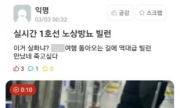 지하철 1호선 객실의자에 소변…'경악'