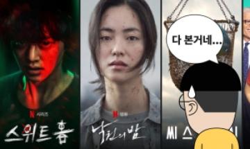 """""""한달새 60만명 급감… 더이상 볼 게 없나?"""" 넷플릭스 열기 급랭"""