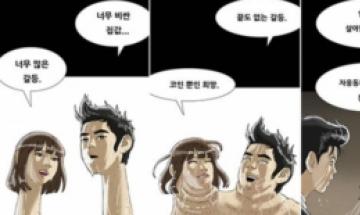 """기안84 """"코인뿐인 희망""""…부동산·젠더 갈등 비판"""