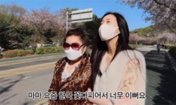 '조작 논란' 함소원, 근황 공개…시어머니와 꽃구경