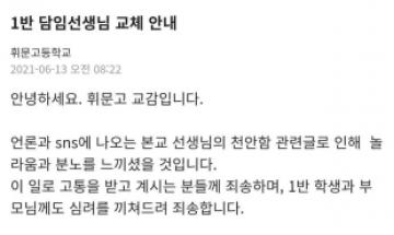 '천안함 막말' 휘문고 교사 담임 직무배제