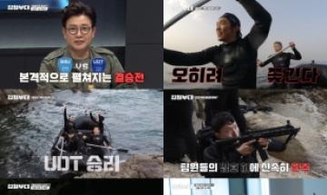 '강철부대' '압도적인 1위' UDT, 결승전 '작전명 이사부' 최종 승리