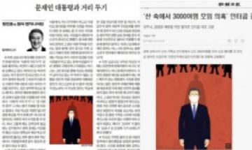 조선일보, 문 대통령 삽화도 사건 기사 등에 부적절 사용