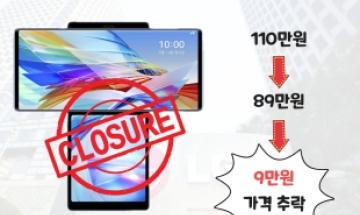 """""""싸게 주고, 문 닫습니다""""…2개 화면 LG윙 110만→9만원"""