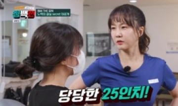 박소현, 30년째 체중 47kg·허리둘레 25인치… 비결 있었네