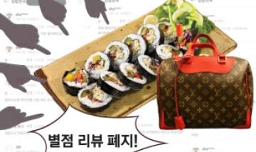 """""""김밥집 일하시는 분 가방이 루이비통? 0.5점"""" 이러니 별점 폐지"""