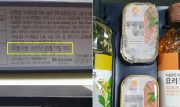 """""""경비원 父 선물세트, 유통기한 4년 지난 곰팡이 쓰레기"""""""