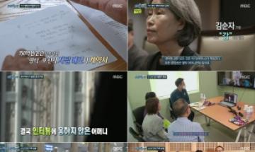 '실화탐사대' 영탁 모친 자필 메모·계약서 원본 공개…상표권 분쟁