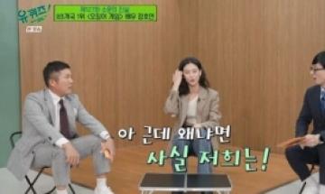 """'유퀴즈' 정호연,오징어게임 비하인드 공개… """"달고나 장면 일주일 정도 찍었다"""""""