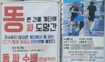 """""""계단에 X싸고 도망…자수 안하면 CCTV 공개"""""""