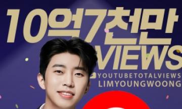 임영웅 유튜브 채널 10억 7천만뷰 돌파