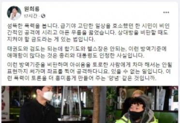 """원희룡, 강원래 '비난' 친문에…""""섬뜩한 폭력, 이런게 양념인가"""""""