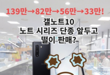 """""""139만→82만→56만→33만원"""" 갤럭시노트10 마지막 '재고 떨이?' [IT선빵!]"""
