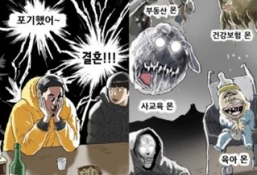 기안84, 집값 폭등 이어 이번엔 '결혼포기' 풍자