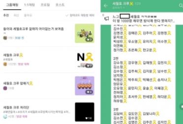 """""""세월호 추모 안 한다"""" 카카오톡에 익명채팅방 개설 '논란'"""