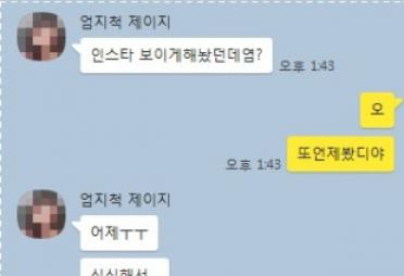 """""""아내가 직장상사에 성폭행"""" 靑청원에…반전 카톡 등장"""