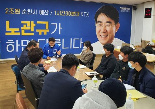 """노관규 예비후보 """"순천 지역경제 우선…조용한 선거"""" 다짐"""
