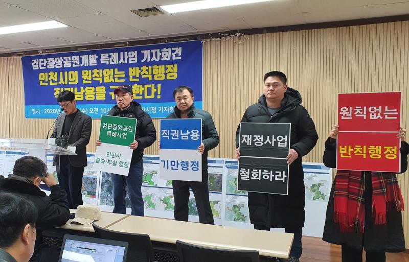 검단중앙공원 개발조합, '박남춘 인천시장 주민소환' 추진