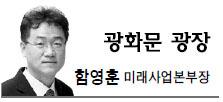 <광화문 광장 - 함영훈> 유머 넘치는 정치가 그립다