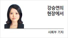 [강승연의 현장에서] 이용구 사건과 경찰 신뢰
