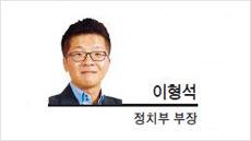 [데스크칼럼] '윤석열의 정치', 못 되면 潘 잘돼도 安?
