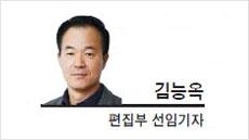 [남산四色] '아마도'가 절실한 사회