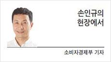 [손인규의 현장에서]백신 유감