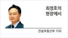 [최정호의 현장에서] 4년 만에 '부동산 반성문' 썼지만...