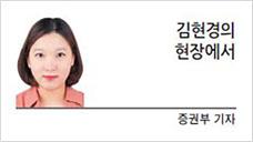 [김현경의 현장에서] 하이 리턴, 하이 리스크
