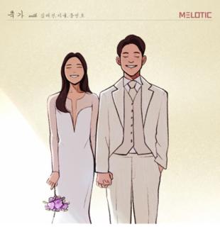 멜로틱, '축가' 공개… 신랑· 신부를 위한 프로포즈 고백송
