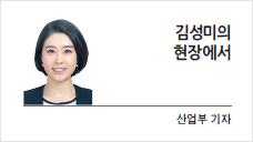 [김성미의 현장에서] 과감한 도전 사라진 삼성