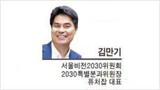 [특별기고] 2030 청년에게 우리의 산업 경쟁력이 달렸다