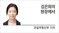 [김은희의 현장에서] 신뢰 잃은 정부의 '집값 고점 경고'