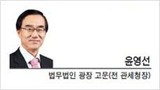 [헤럴드비즈] 조세권력의 과도한 남용, 공정가치의 위기