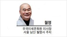 [특별기고] 세종대왕이 신미대사에 내린 존호 '祐國利世'