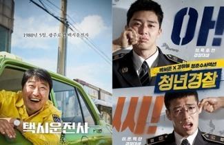 [팝업차트]'택시운전사' 천만↑·'청년경찰' 400만↑…韓영화 강세