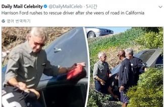 [할리웃POP]해리슨 포드, 차량 전복사고 여성 운전자 직접 구출