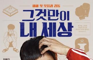 """""""이병헌X박정민의 신선한 만남""""…'그것만이 내 세상', 1월17일 개봉"""