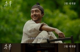 故김주혁 유작 '흥부' 2월14일 개봉확정…독보적 캐릭터군단 공개