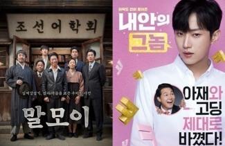 [팝업무비]'말모이' 171만↑ 10일 연속 1위…'내안의 그놈' 2위
