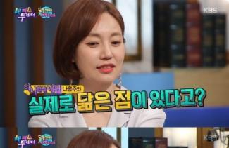 """[팝업TV]""""깜짝 돌싱고백""""..'해투4' 진경, 솔직해서 더 사랑스러운"""
