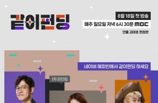 [첫방D-day]김태호PD의 '같이 펀딩', 유준상→노홍철과  MBC 日 예능 살릴까