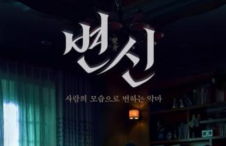 [팝업무비]'변신' 31만↑ 사흘 연속 1위…'엑시트' 오늘 800만 돌파
