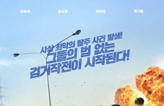 [팝업무비]'나쁜 녀석들: 더 무비' 210만↑ 3일 연속 1위…추석 강자 굳건