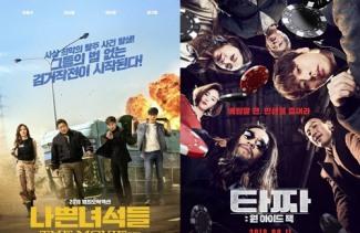 [팝업무비]'나쁜 녀석들: 더 무비' 337만↑ 9일 연속 1위…'타짜3' 200만 눈앞