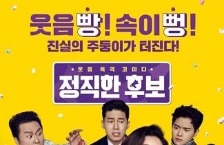 [팝업무비]'정직한 후보' 90만↑ 5일 연속 1위…100만 돌파 눈앞