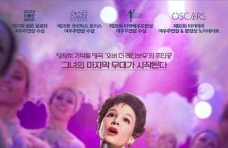 [팝업무비]르네 젤위거 '주디' 6일 연속 1위에도 5만↑…코로나19 여파ing